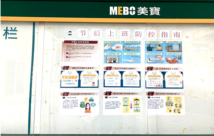 Shantou MEBO pharmaceutical co., LTD Joints Response to the Outbreak of COVID-19