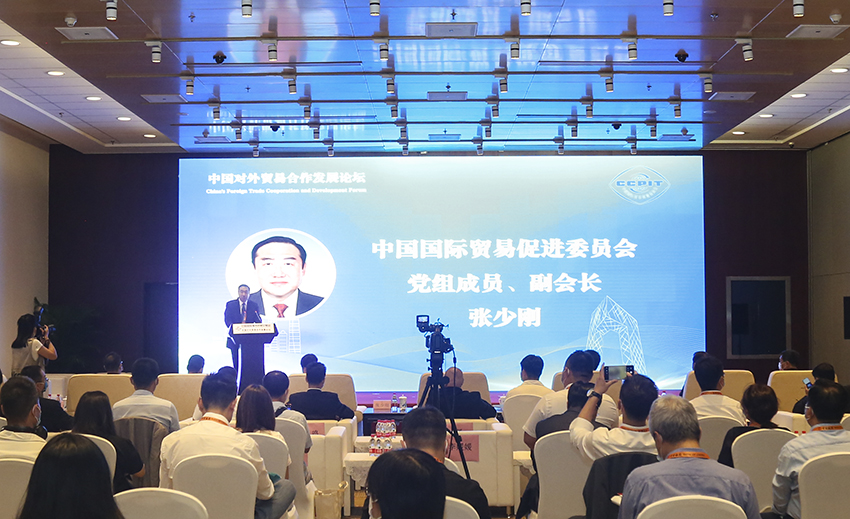 MEBO Group Attended China Foreign Trade Cooperation Development Forum