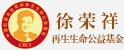 徐荣祥再生生命公益基金