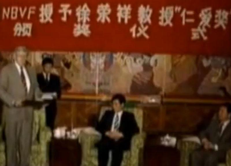 美国烧伤协会主席盖纳授奖徐荣祥