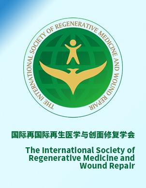 国际再生医学与创面修复学会