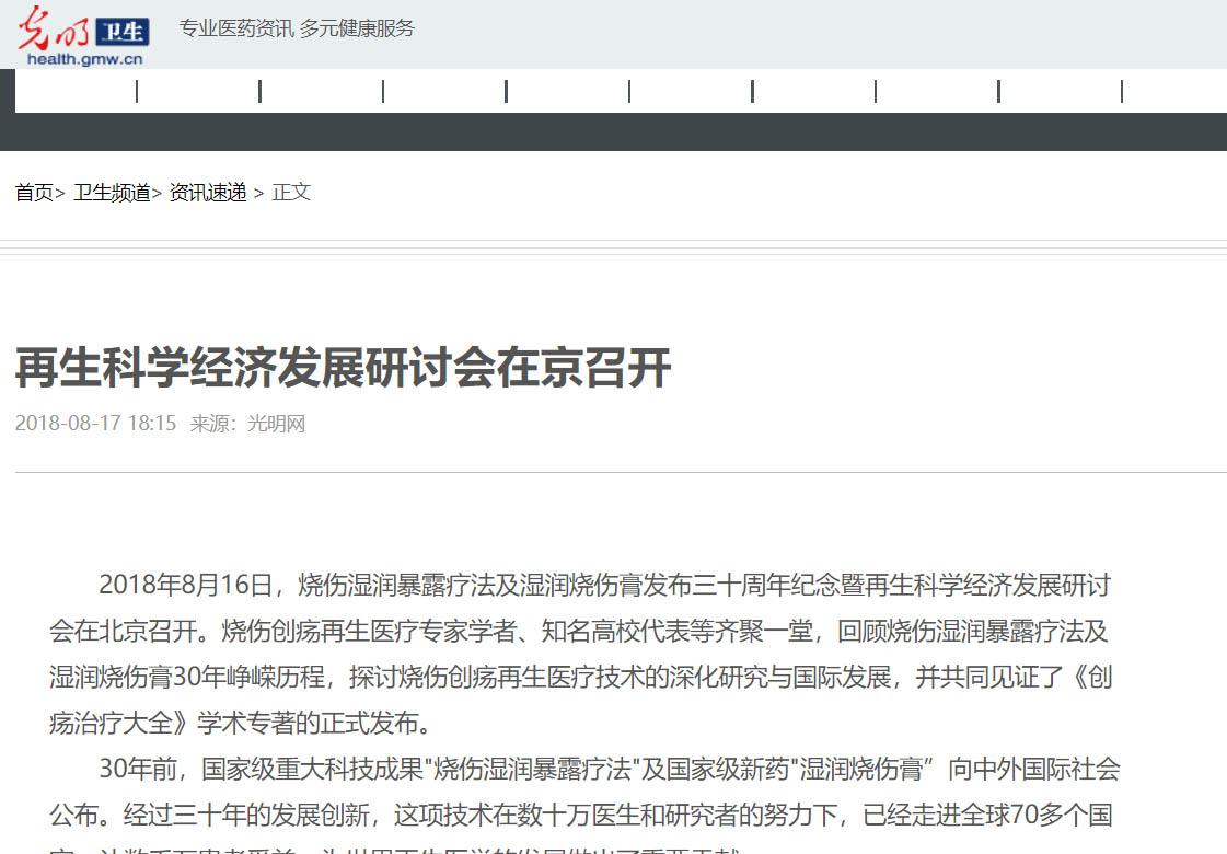 光明网:再生科学经济发展研讨会在京召开