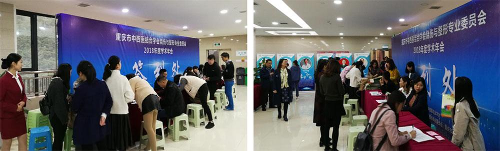 重庆市中西医结合学会烧伤与整形专业委员会2018年学术年会取得圆满成功