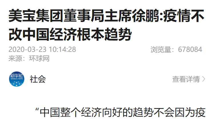 环球网:pt老虎机董事局主席徐鹏:疫情不改中国经济根本趋势
