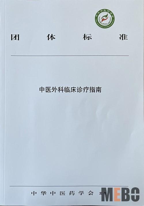 网易新闻:《中医外科临床诊疗指南》增加烧伤湿性医疗技术