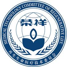 再生生命医疗技术委员会